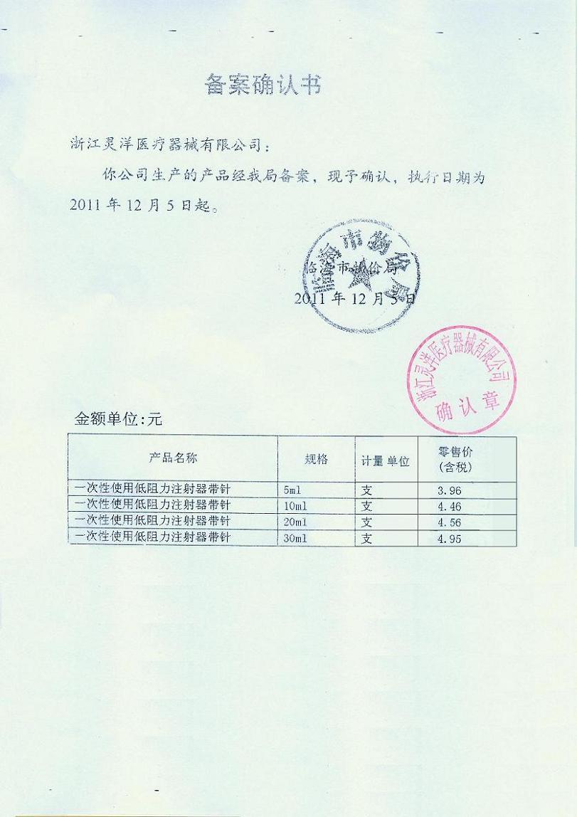 注射器临海厂家物价(省外).jpg